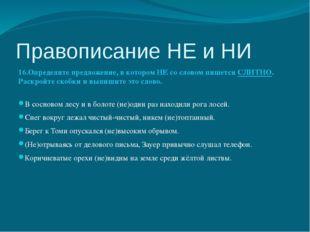 Правописание НЕ и НИ 16.Определите предложение, в котором НЕ со словом пишетс