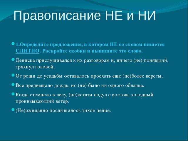 Правописание НЕ и НИ 1.Определите предложение, в котором НЕ со словом пишетс...
