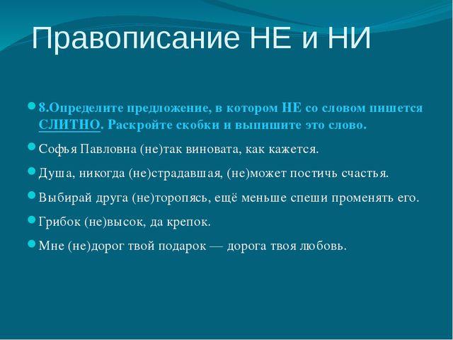 Правописание НЕ и НИ 8.Определите предложение, в котором НЕ со словом пишетс...