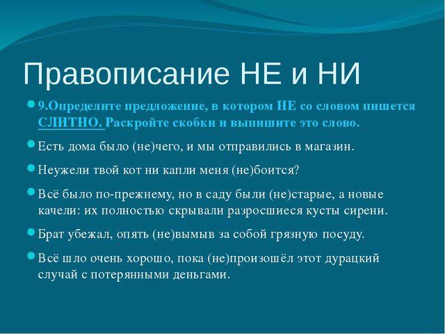 Правописание НЕ и НИ 9.Определите предложение, в котором НЕ со словом пишется...