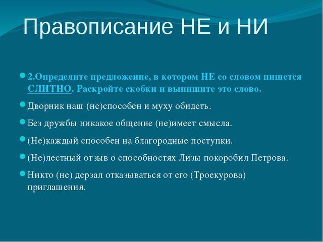 Правописание НЕ и НИ 2.Определите предложение, в котором НЕ со словом пишетс...