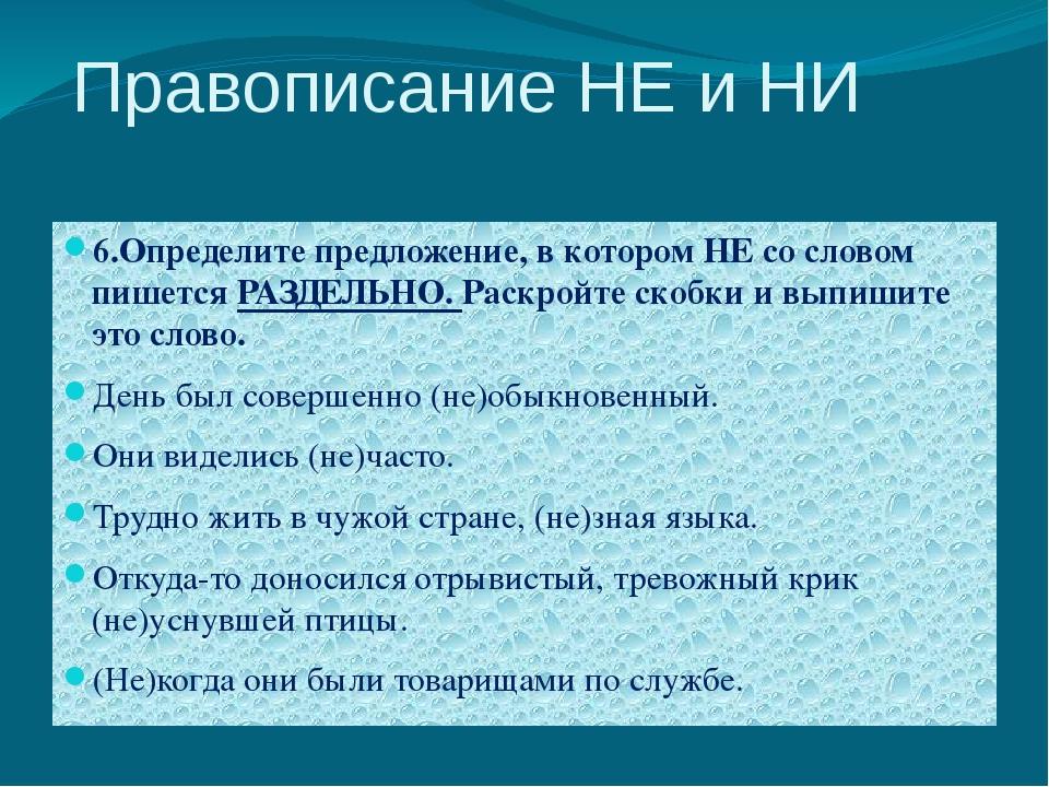Правописание НЕ и НИ 6.Определите предложение, в котором НЕ со словом пишетс...
