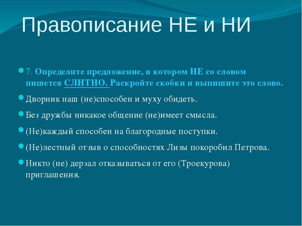 Правописание НЕ и НИ 7. Определите предложение, в котором НЕ со словом пишет...
