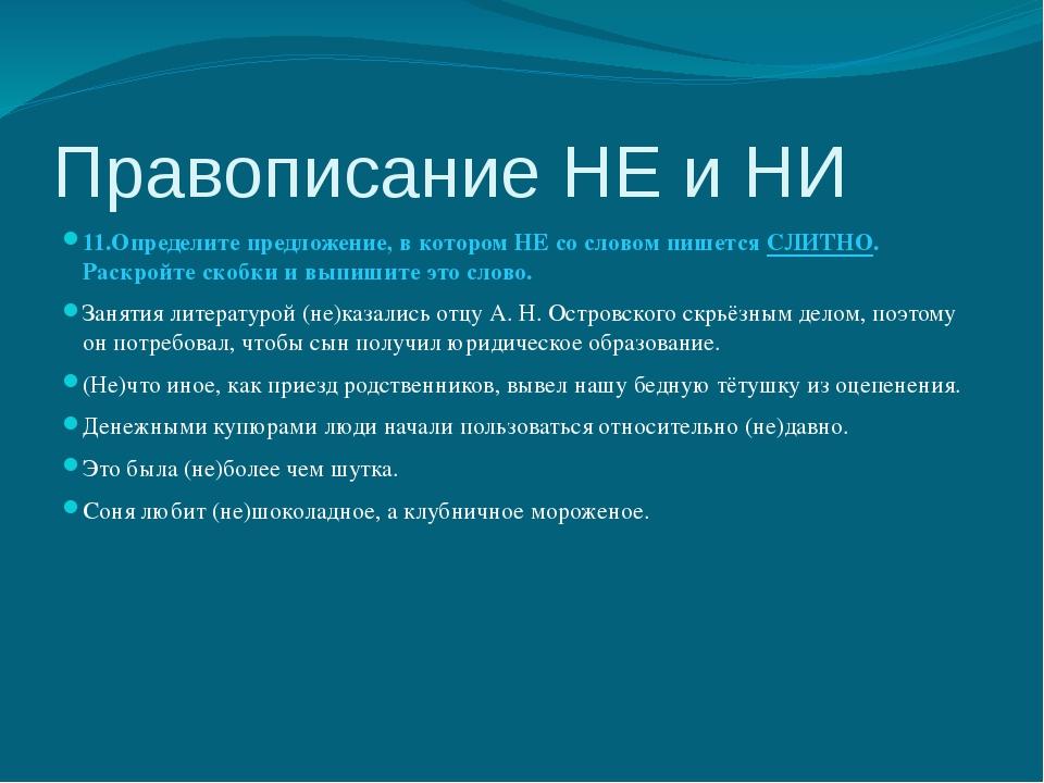 Правописание НЕ и НИ 11.Определите предложение, в котором НЕ со словом пишетс...