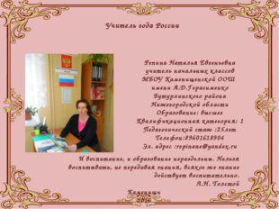 Учитель года России Репина Наталья Евгеньевна учитель начальных классов МБОУ