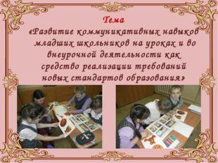 Тема «Развитие коммуникативных навыков младших школьников на уроках и во вне