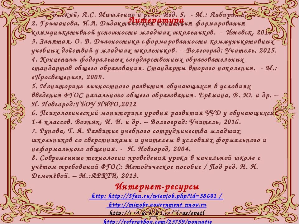 Литература 1. Выготский, Л.С. Мышление и речь. Изд. 5, - М.: Лабиринт, 2002....