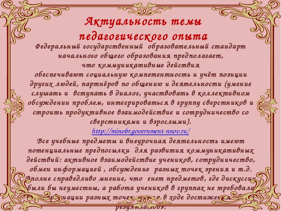 Актуальность темы педагогического опыта Федеральный государственный образова...