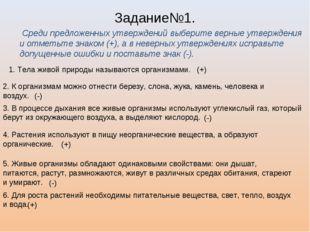 Задание№1. Среди предложенных утверждений выберите верные утверждения и отмет