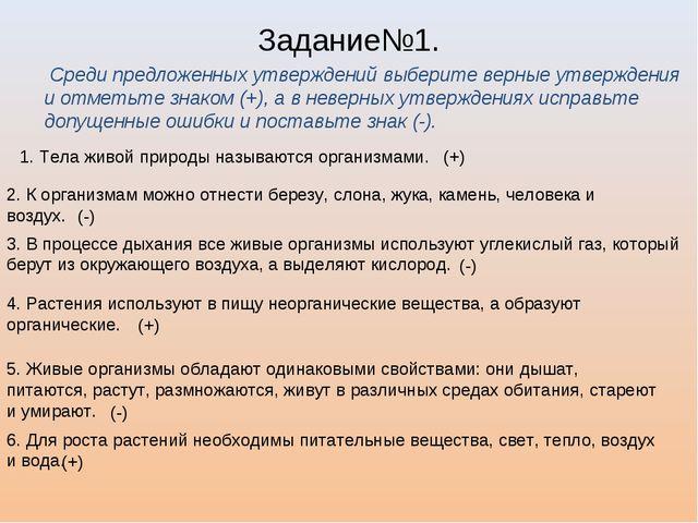 Задание№1. Среди предложенных утверждений выберите верные утверждения и отмет...