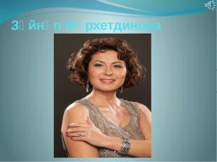 Зәйнәп Фәрхетдинова
