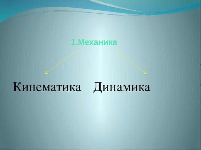 1.Механика КинематикаДинамика