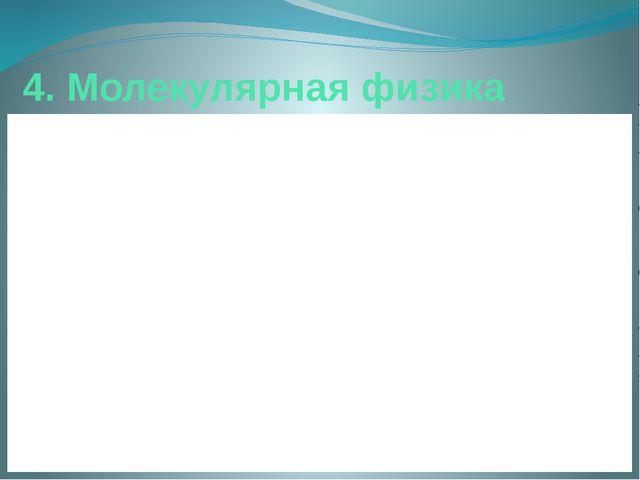 4. Молекулярная физика