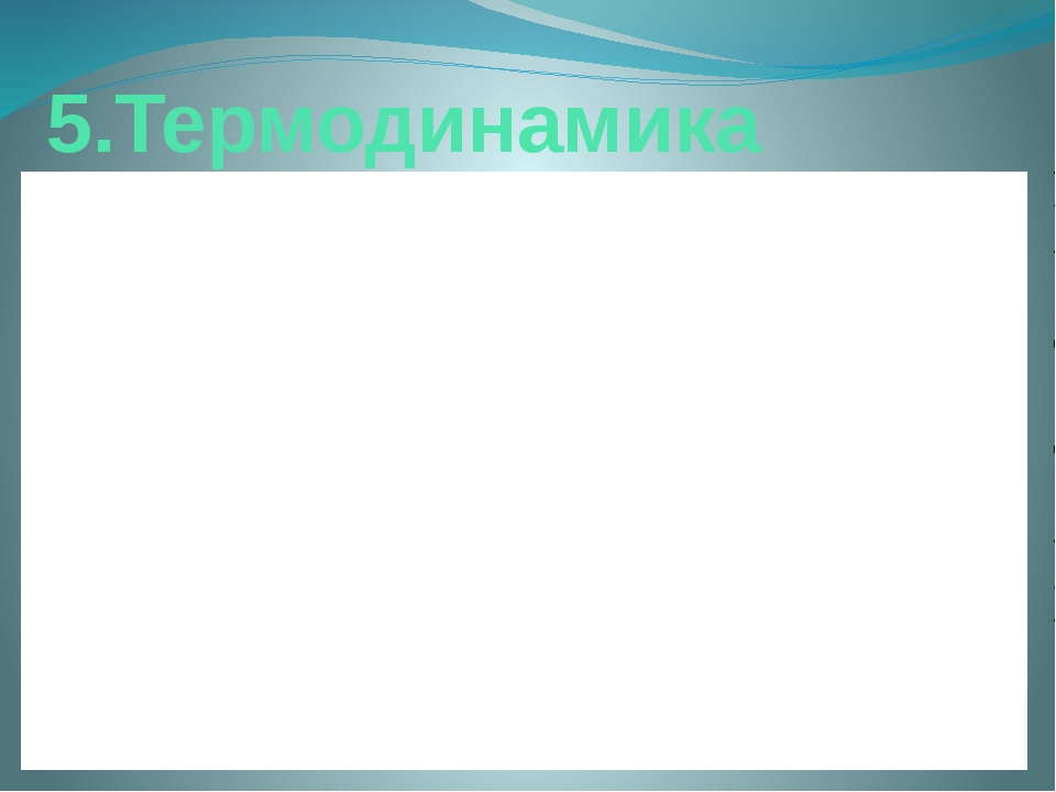 5.Термодинамика