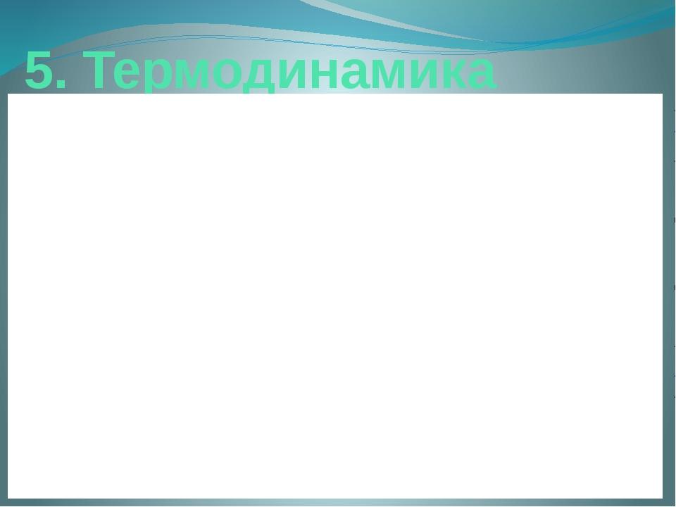 5. Термодинамика