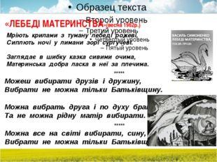 «ЛЕБЕДІ МАТЕРИНСТВА»(весна 1962р.) Мріють крилами з туману лебеді рожев