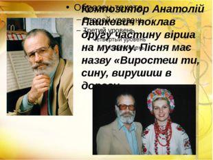 Композитор Анатолій Пашкевич поклав другу частину вірша на музику. Пісня має