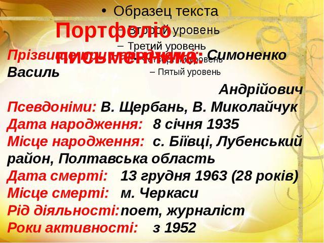 Портфоліо письменника: Прізвище при народженні: Симоненко Василь Андрійович...