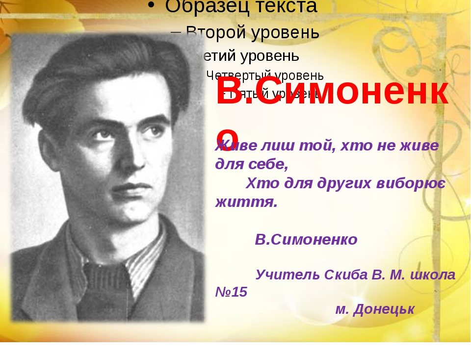 В.Симоненко Живе лиш той, хто не живе для себе, Хто для других виборює життя...