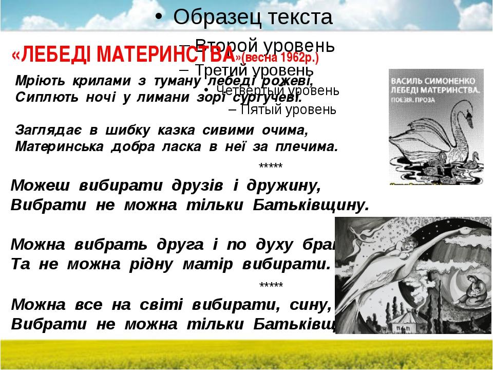 «ЛЕБЕДІ МАТЕРИНСТВА»(весна 1962р.) Мріють крилами з туману лебеді рожев...