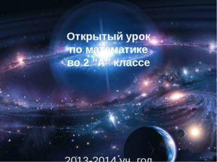 """Открытый урок по математике во 2 """"А"""" классе 2013-2014 уч. год"""