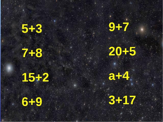 5+3 7+8 15+2 6+9 9+7 20+5 а+4 3+17