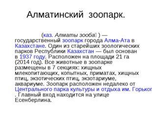 Алматинский зоопарк. Алмати́нский головно́й республика́нский зоопа́рк(каз.А