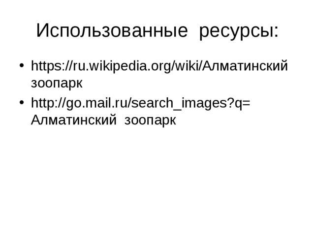 Использованные ресурсы: https://ru.wikipedia.org/wiki/Алматинский зоопарк htt...