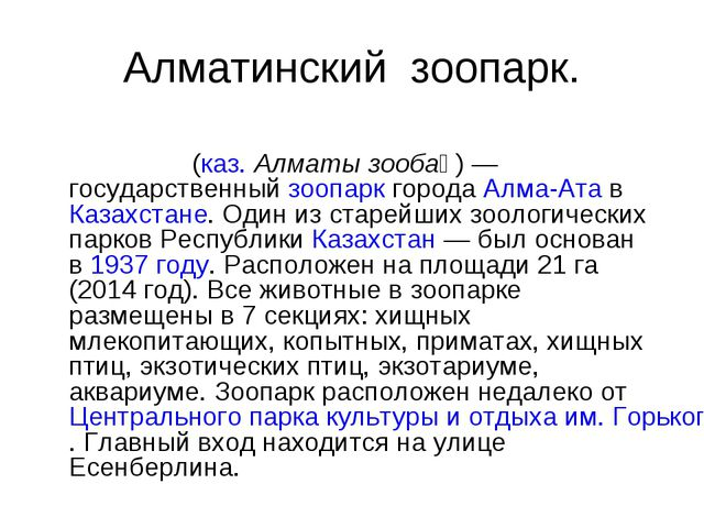 Алматинский зоопарк. Алмати́нский головно́й республика́нский зоопа́рк(каз.А...