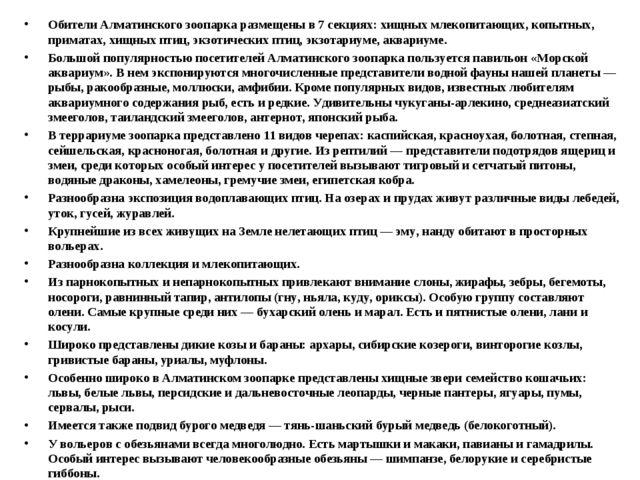 Обители Алматинского зоопарка размещены в 7 секциях: хищных млекопитающих, ко...