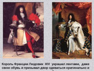 Король Франции Людовик XIV украшал лентами, даже свою обувь и призывал двор о