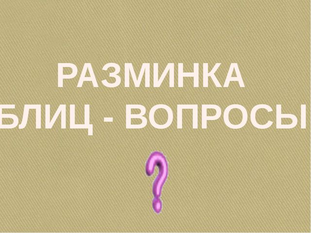 РАЗМИНКА БЛИЦ - ВОПРОСЫ