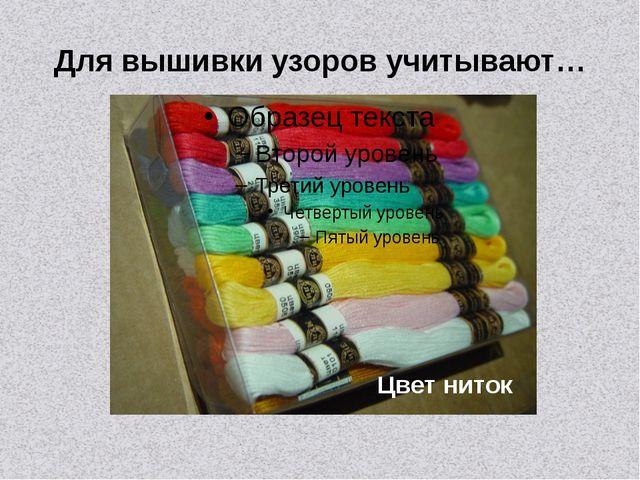 Для вышивки узоров учитывают… Цвет ниток