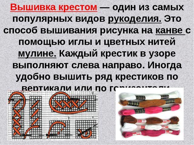 Вышивка крестом— один из самых популярных видов рукоделия. Это способ вышива...