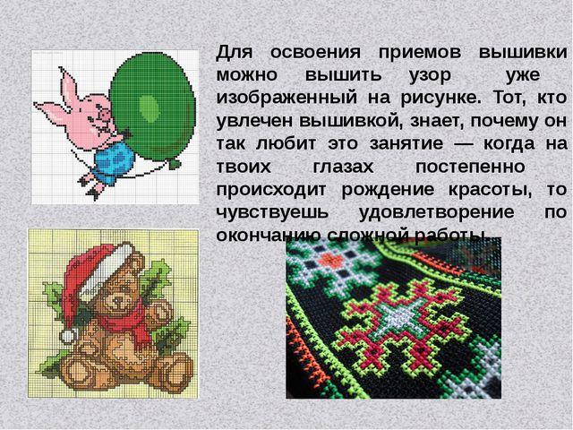 Для освоения приемов вышивки можно вышить узор уже изображенный на рисунке. Т...