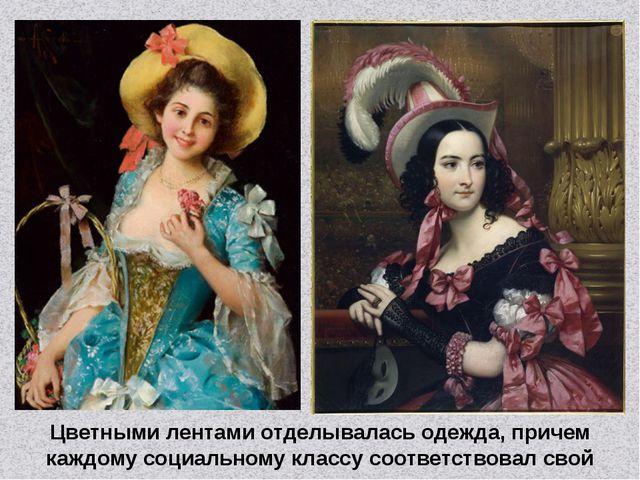 Цветными лентами отделывалась одежда, причем каждому социальному классу соотв...