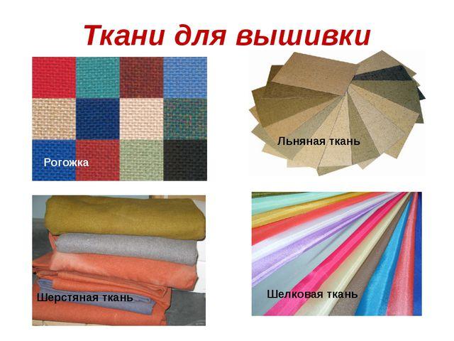 Рогожка Льняная ткань Шелковая ткань Шерстяная ткань Ткани для вышивки