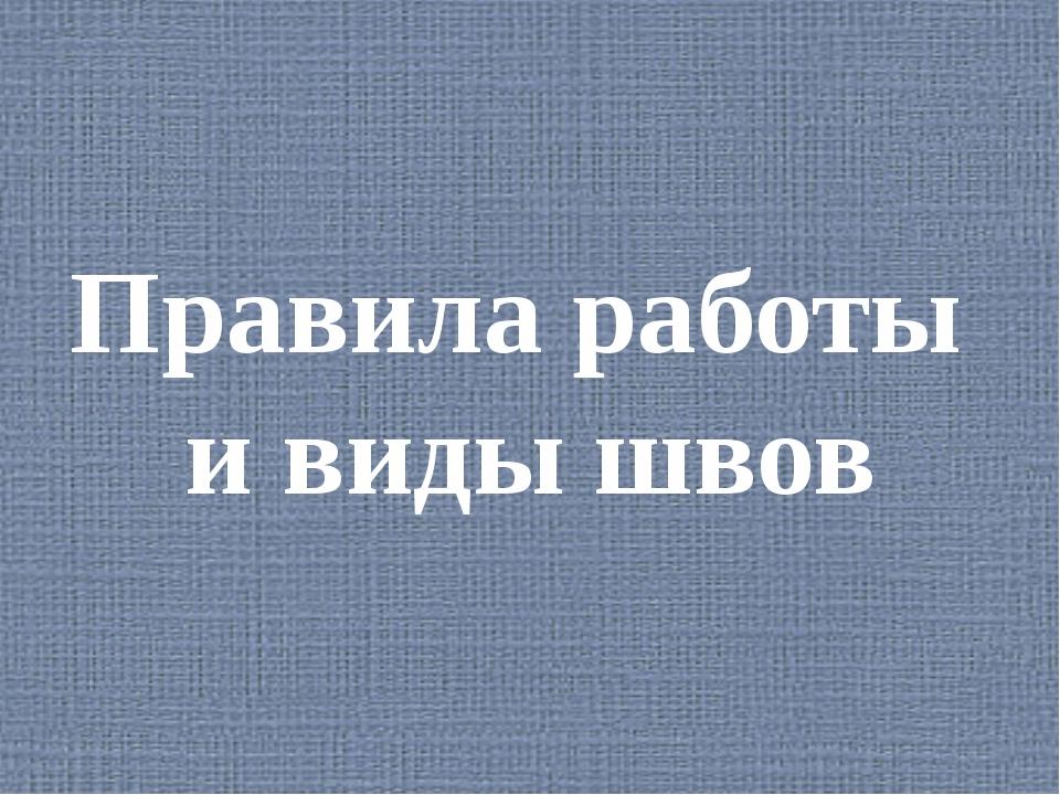 Правила работы и виды швов
