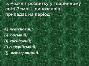 А) неогеновий; Б) юрський; В) крейдовий; Г) силурійський; Д) четвертиннй.