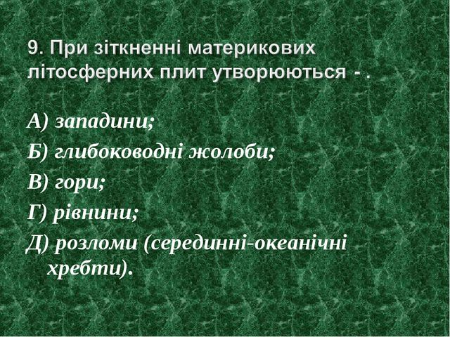 А) западини; Б) глибоководні жолоби; В) гори; Г) рівнини; Д) розломи (середин...