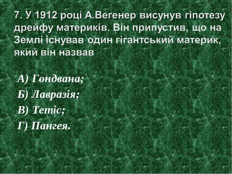 А) Гондвана; Б) Лавразія; В) Тетіс; Г) Пангея.