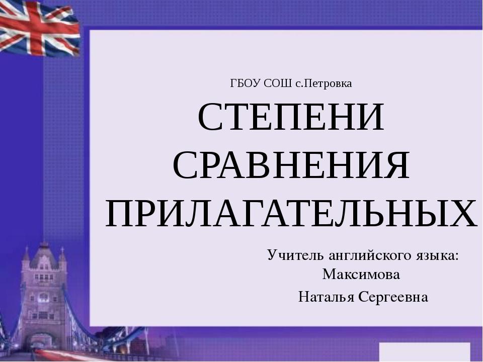 Учитель английского языка: Максимова Наталья Сергеевна ГБОУ СОШ с.Петровка СТ...