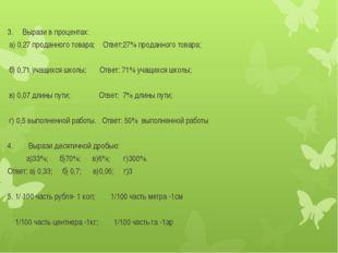 3. Вырази в процентах: а) 0,27 проданного товара; Ответ:27% проданного товар