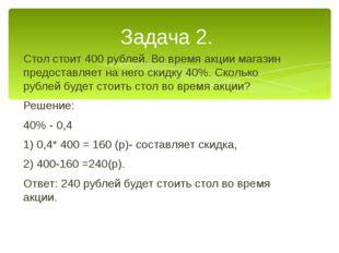 Стол стоит 400 рублей. Во время акции магазин предоставляет на него скидку 40
