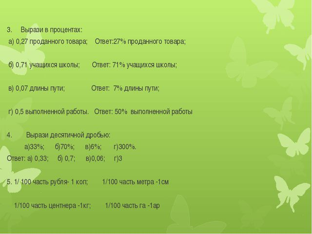 3. Вырази в процентах: а) 0,27 проданного товара; Ответ:27% проданного товар...