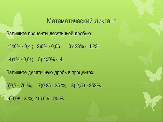 Математический диктант Запишите проценты десятичной дробью: 1)40% - 0,4 ; 2)6...