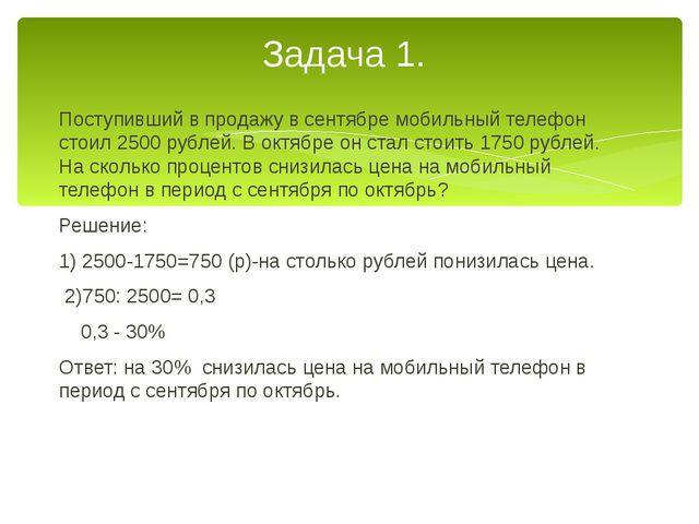 Поступивший в продажу в сентябре мобильный телефон стоил 2500 рублей. В октяб...