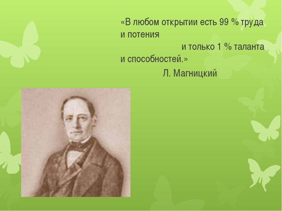 «В любом открытии есть 99 % труда и потения и только 1 % таланта и способност...