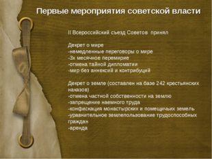 II Всероссийский съезд Советов принял Декрет о мире -немедленные переговоры о