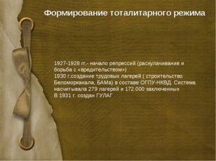 Формирование тоталитарного режима 1927-1928 гг.- начало репрессий (раскулачив